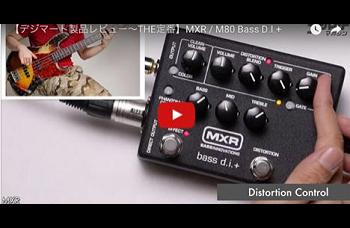 MXR-M80-Digi