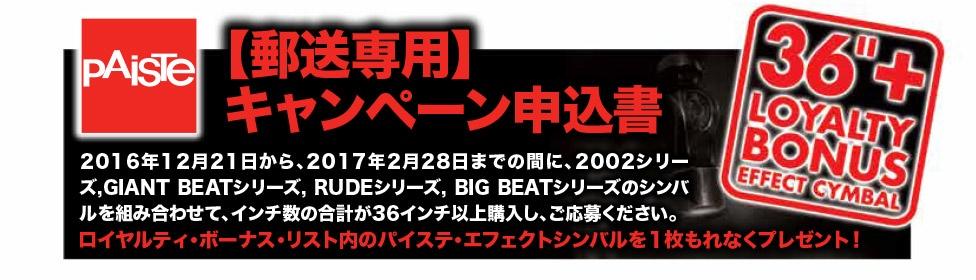 paiste_2002family_loyaltybonus_976_download_jp