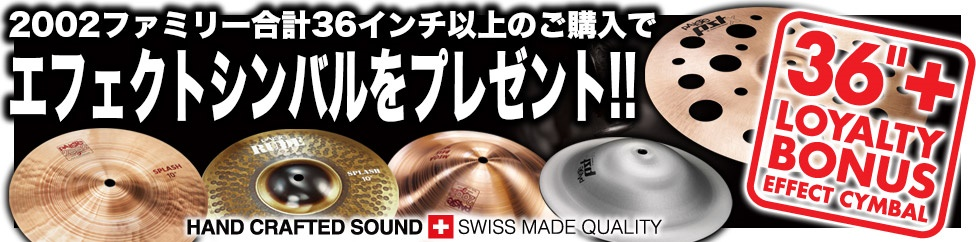 paiste_2002family_loyaltybonus_976x242_landingpage_header_japan