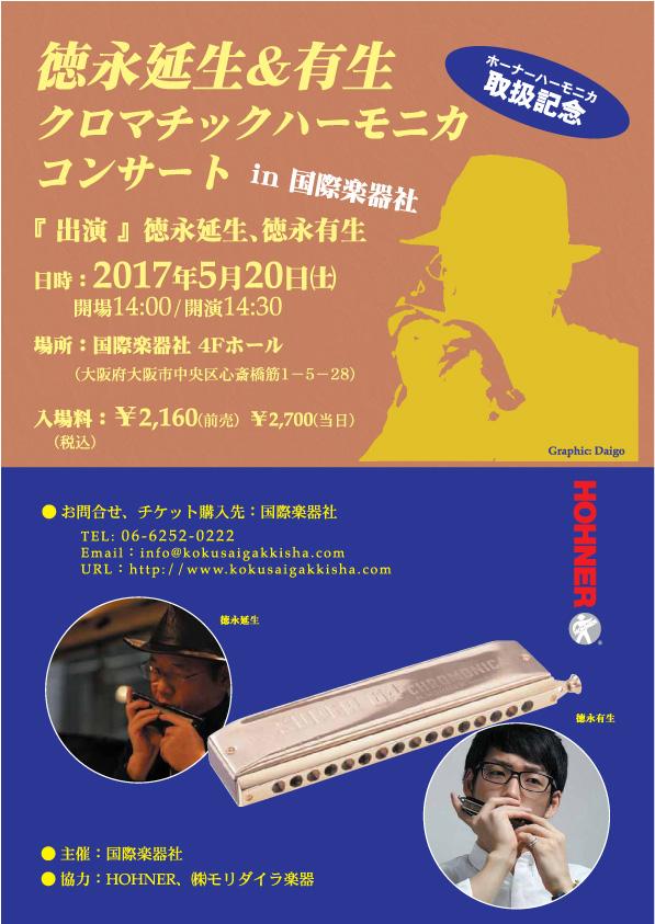 2017_Tokunaga01