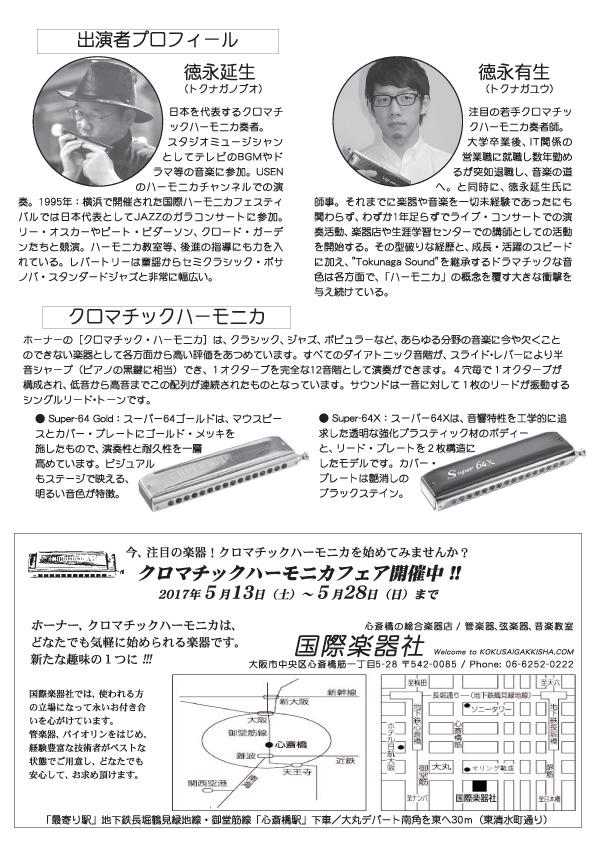 2017_Tokunaga02