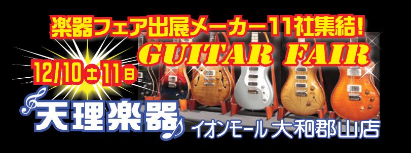 天理楽器ギターフェア