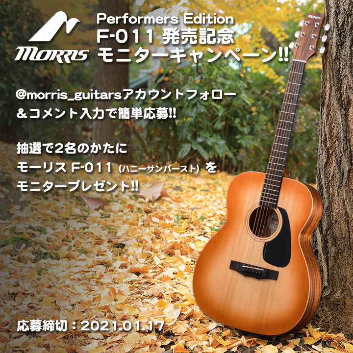 新発売ギター モニターキャンペーンのお知らせ